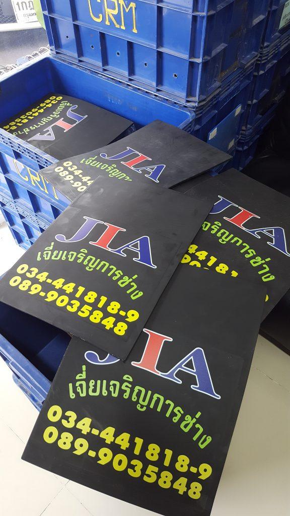 งาน พิมพ์สีระบบ UV พิมพ์โลโก้ลงบน ยาง NR สีดำ