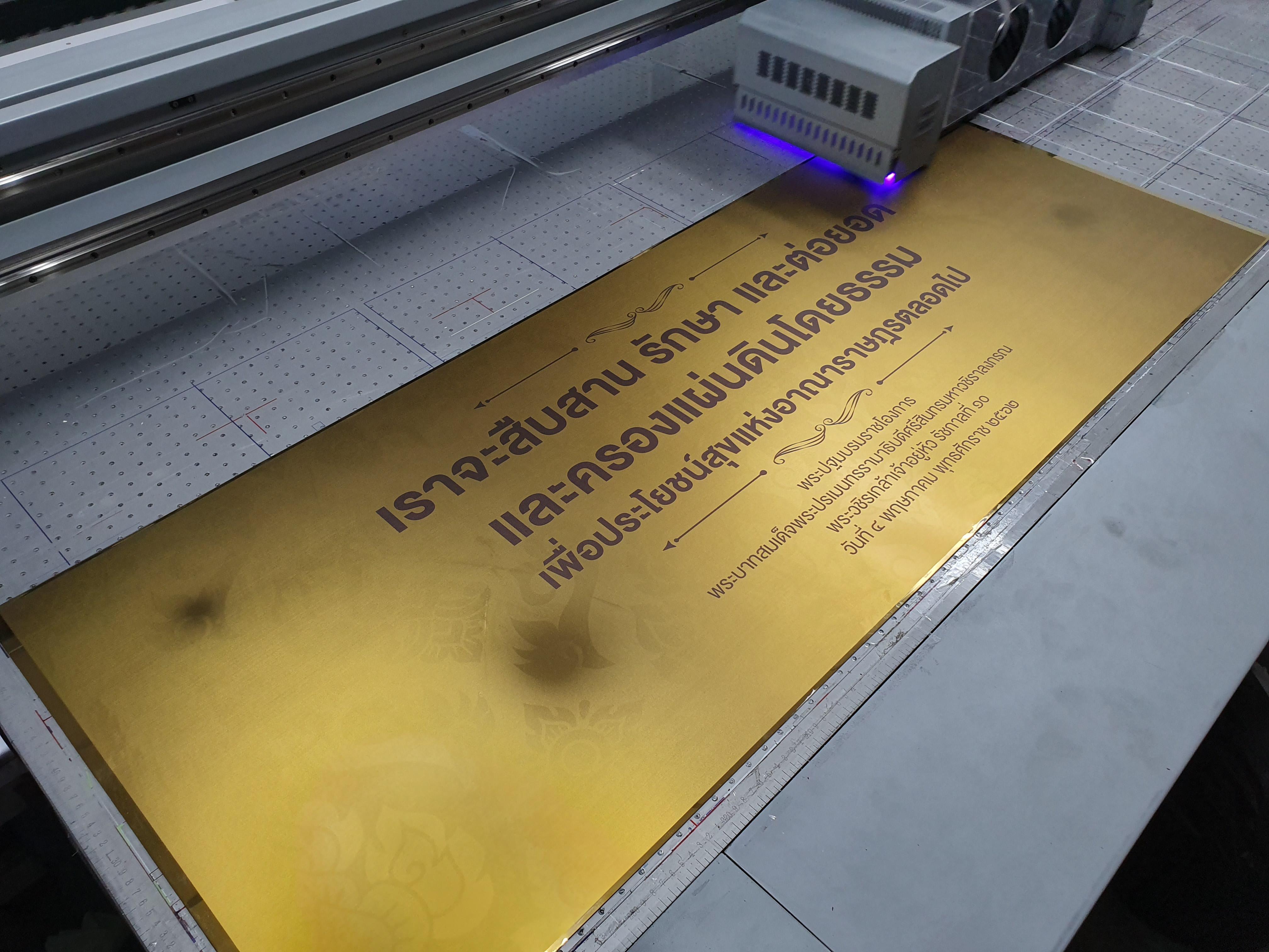 พิมพ์ แผ่นสแตนเลสสีทอง stainless gold uv print
